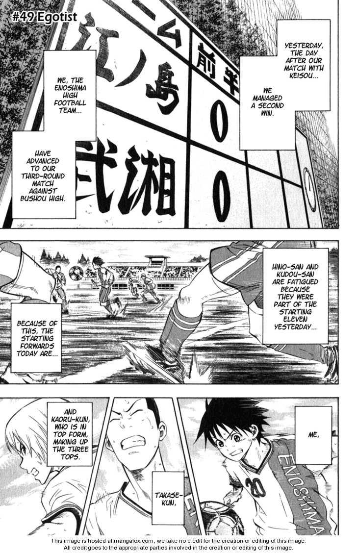 Area no Kishi 49 Page 2