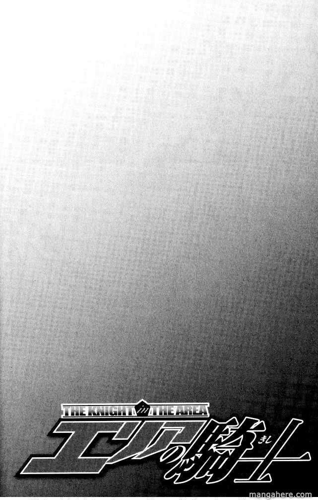 Area no Kishi 71.5 Page 3