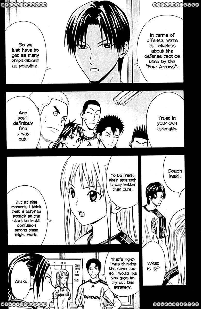 Area no Kishi 76 Page 3