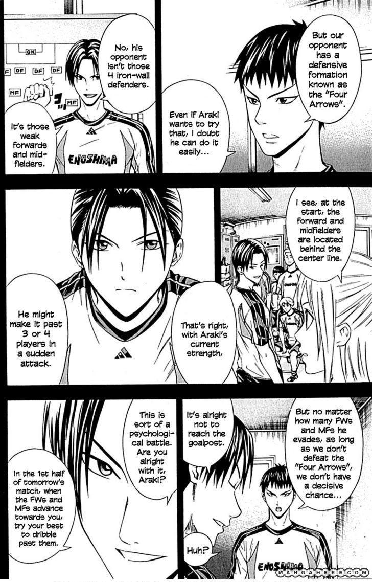 Area no Kishi 77 Page 3