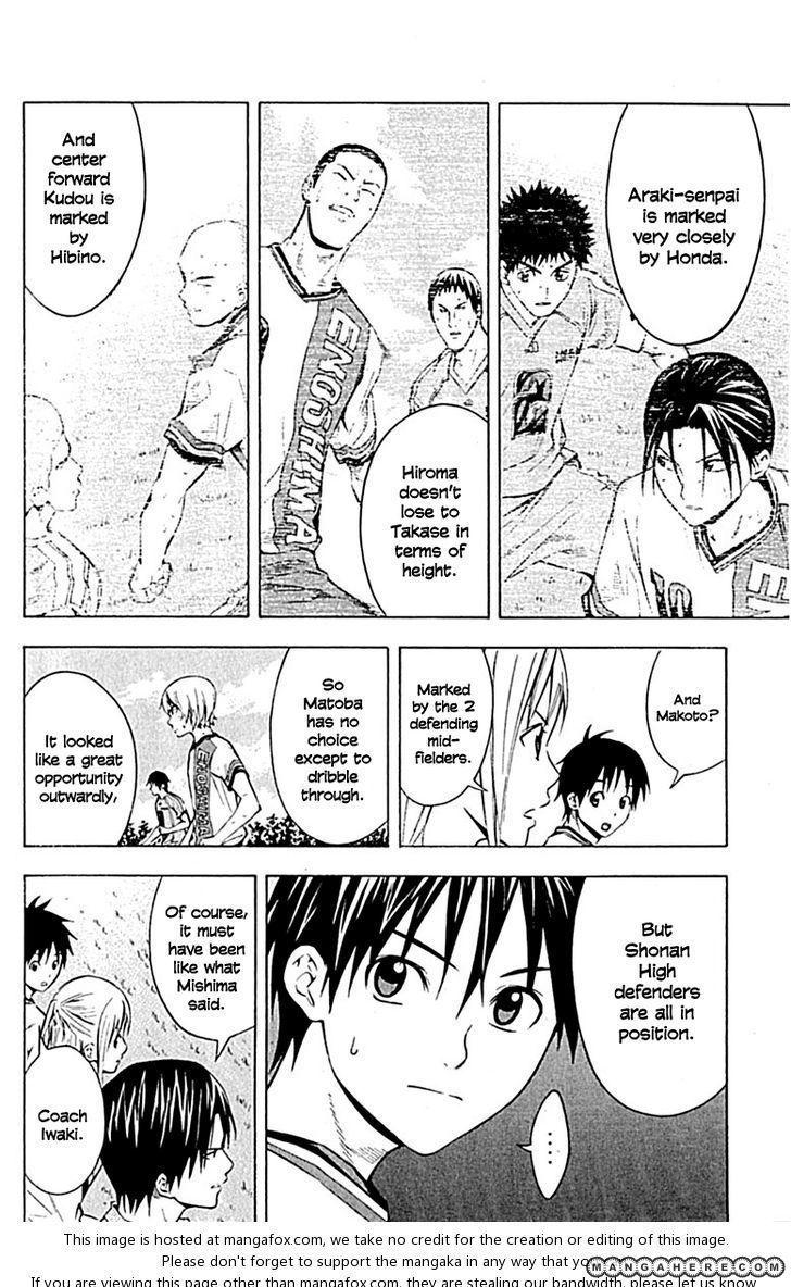 Area no Kishi 79 Page 4