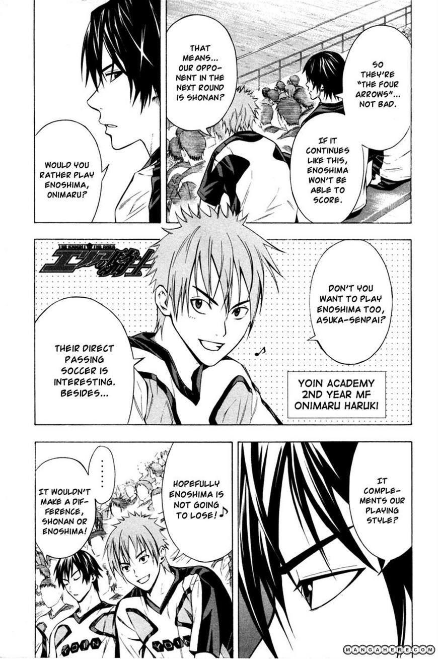 Area no Kishi 82 Page 2
