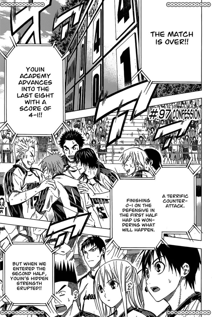 Area no Kishi 97 Page 1