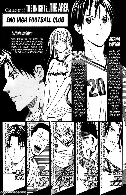 Area no Kishi 98.5 Page 3