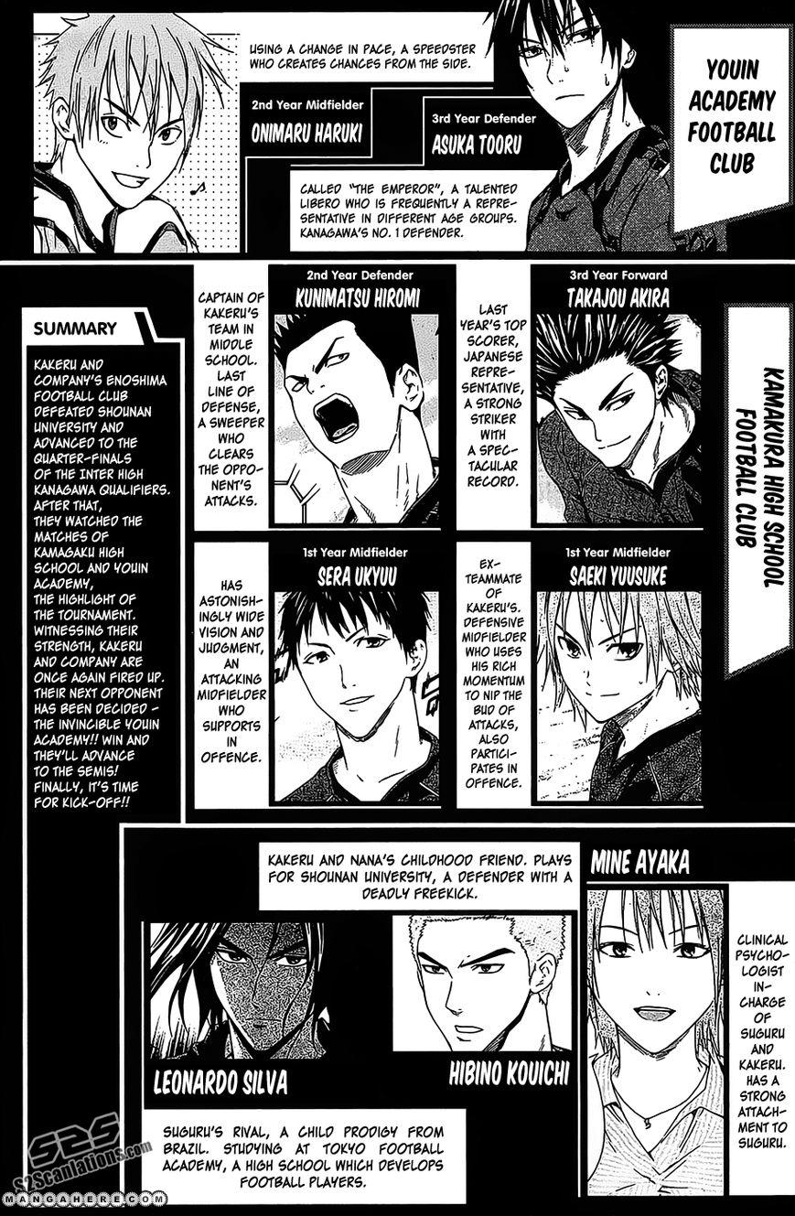 Area no Kishi 98.5 Page 4