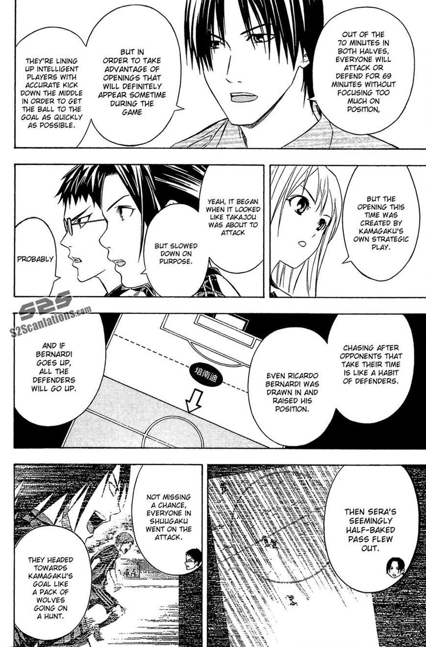 Area no Kishi 124 Page 2