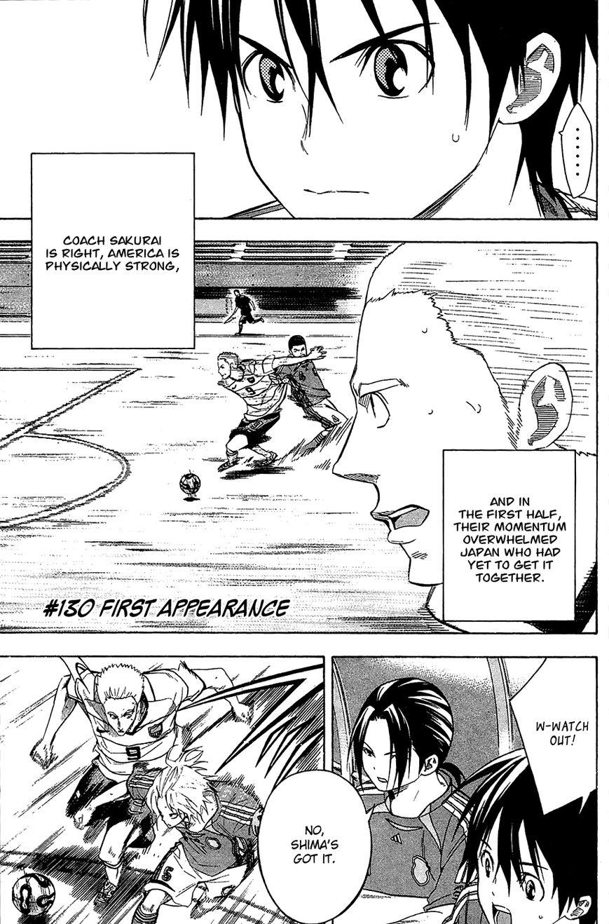 Area no Kishi 130 Page 2