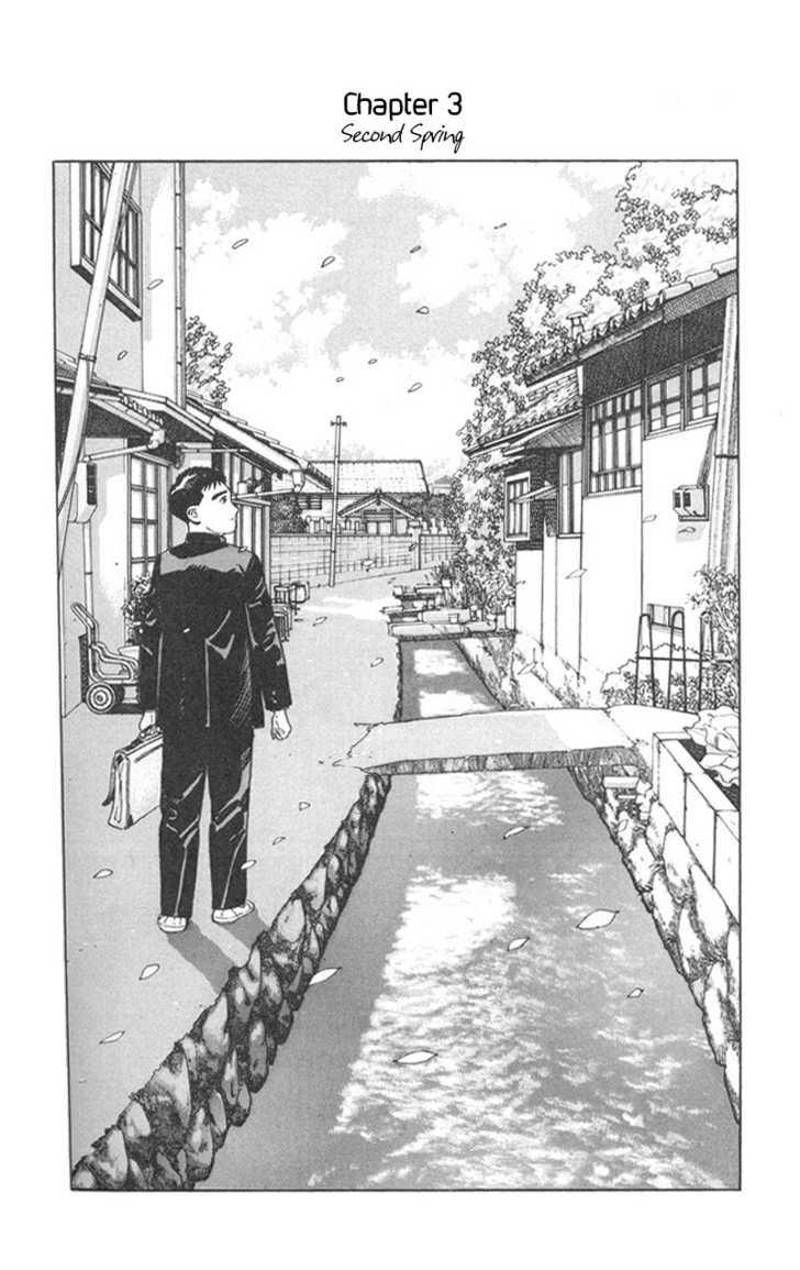 Harukana Machi-E 3 Page 1