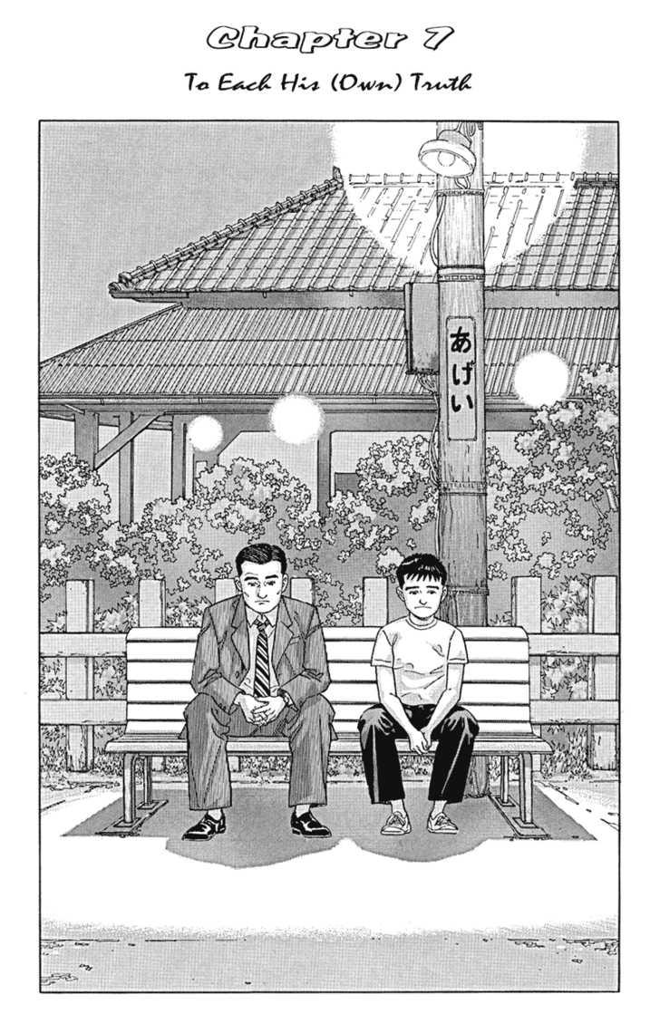 Harukana Machi-E 7 Page 1