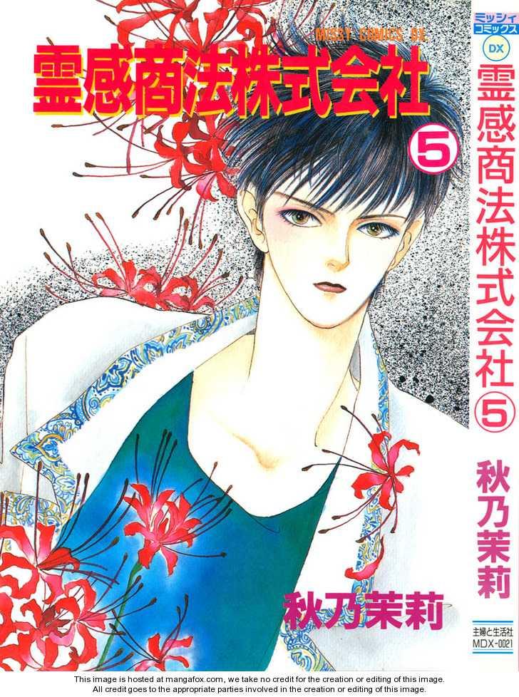 Reikan Shouhou Kabushikigaisha 21 Page 2