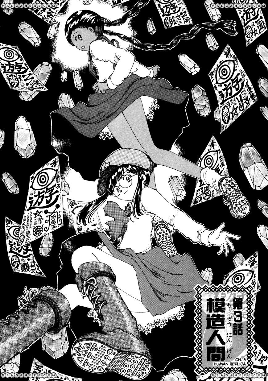 Yume Tsukai 19 Page 1
