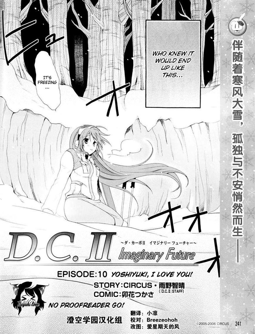 D.C. II - Imaginary Future 10 Page 2