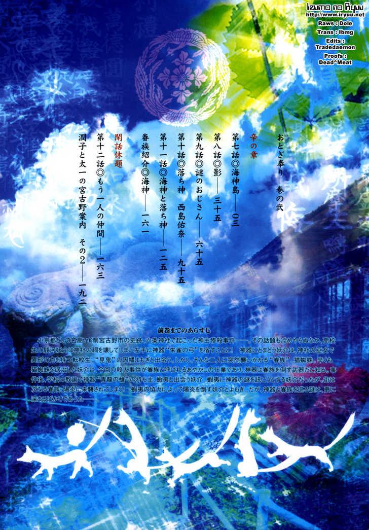 Otogi Matsuri 0 Page 3