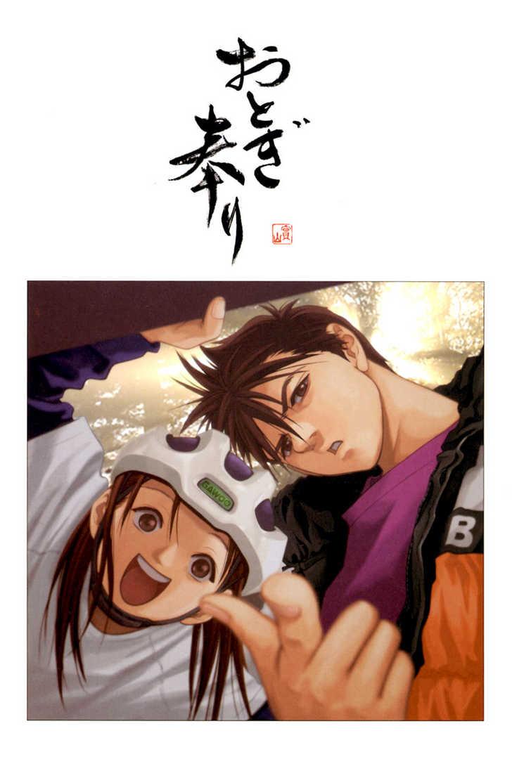 Otogi Matsuri 19 Page 1