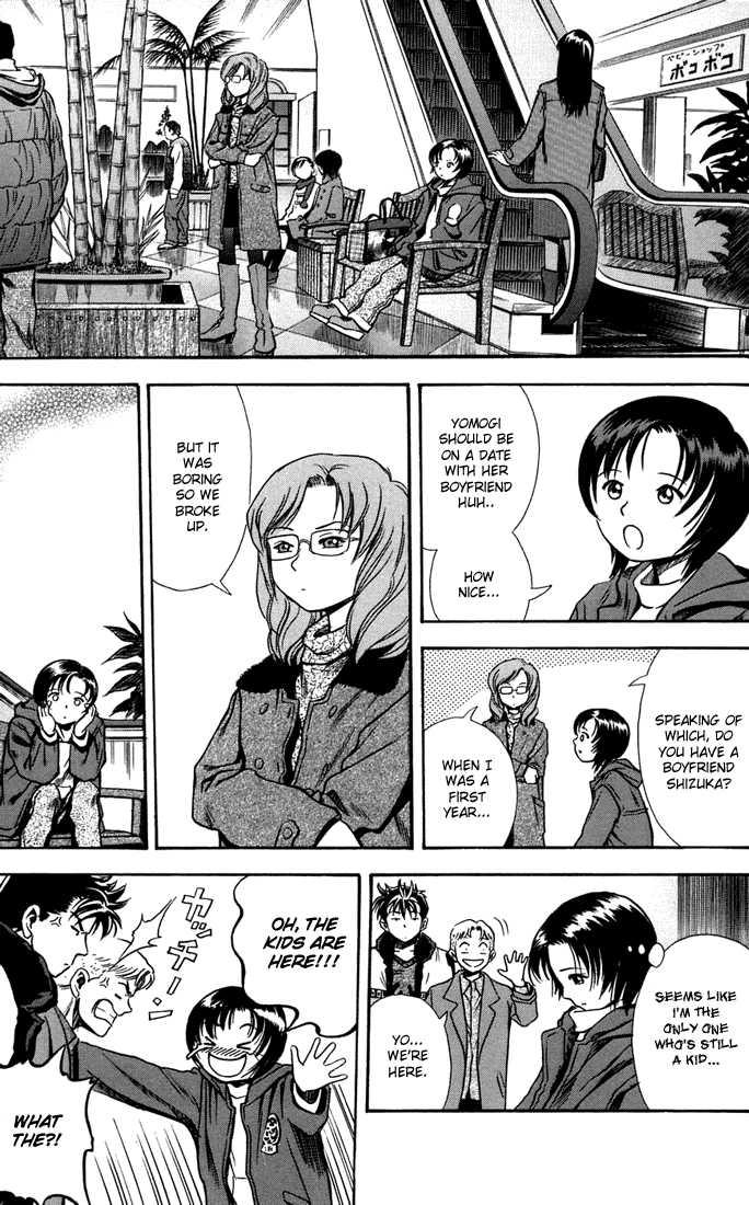Otogi Matsuri 21 Page 3