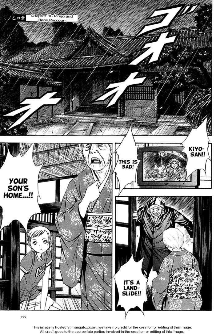 Otogi Matsuri 31 Page 2