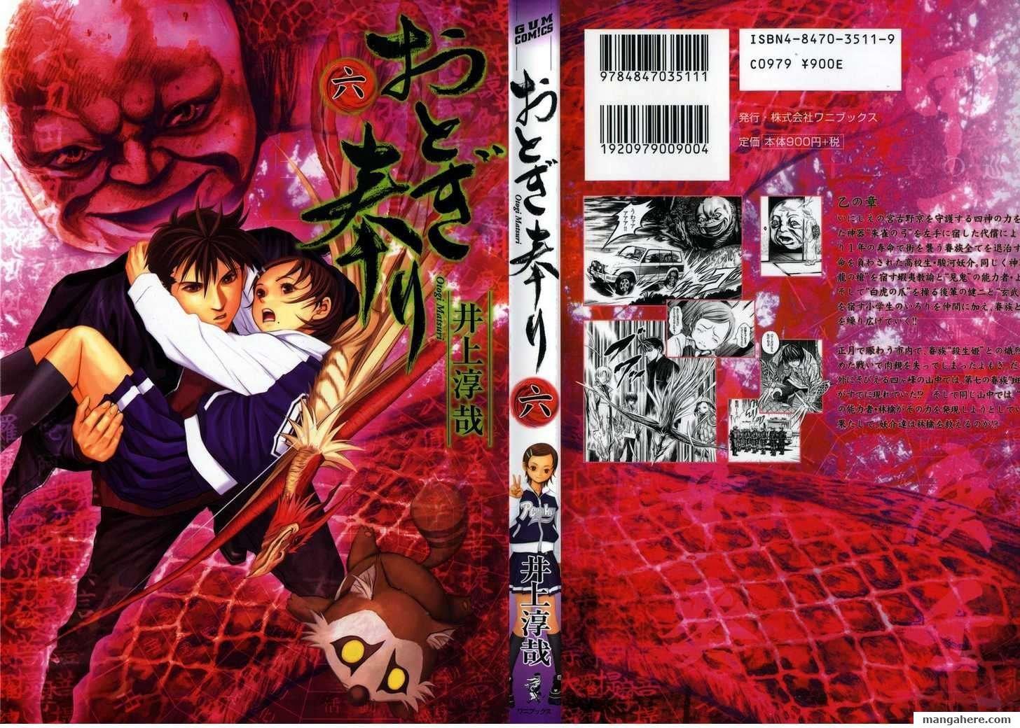 Otogi Matsuri 32 Page 1
