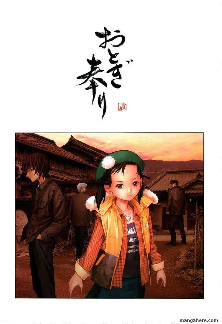 Otogi Matsuri 32 Page 3