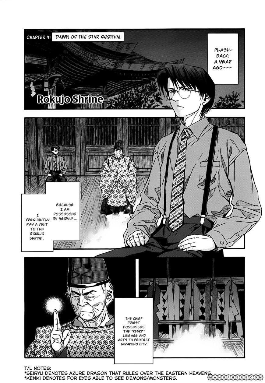 Otogi Matsuri 41 Page 1