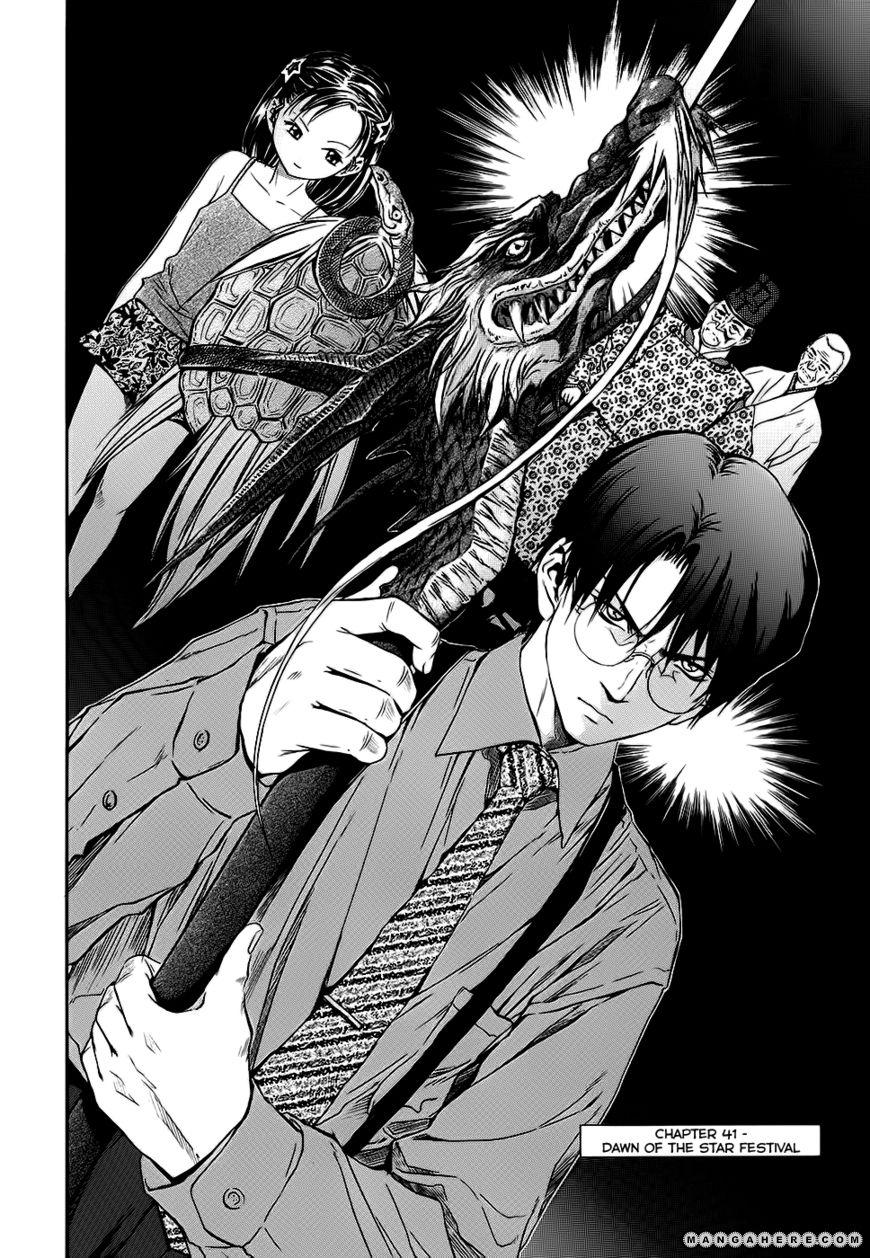Otogi Matsuri 41 Page 2