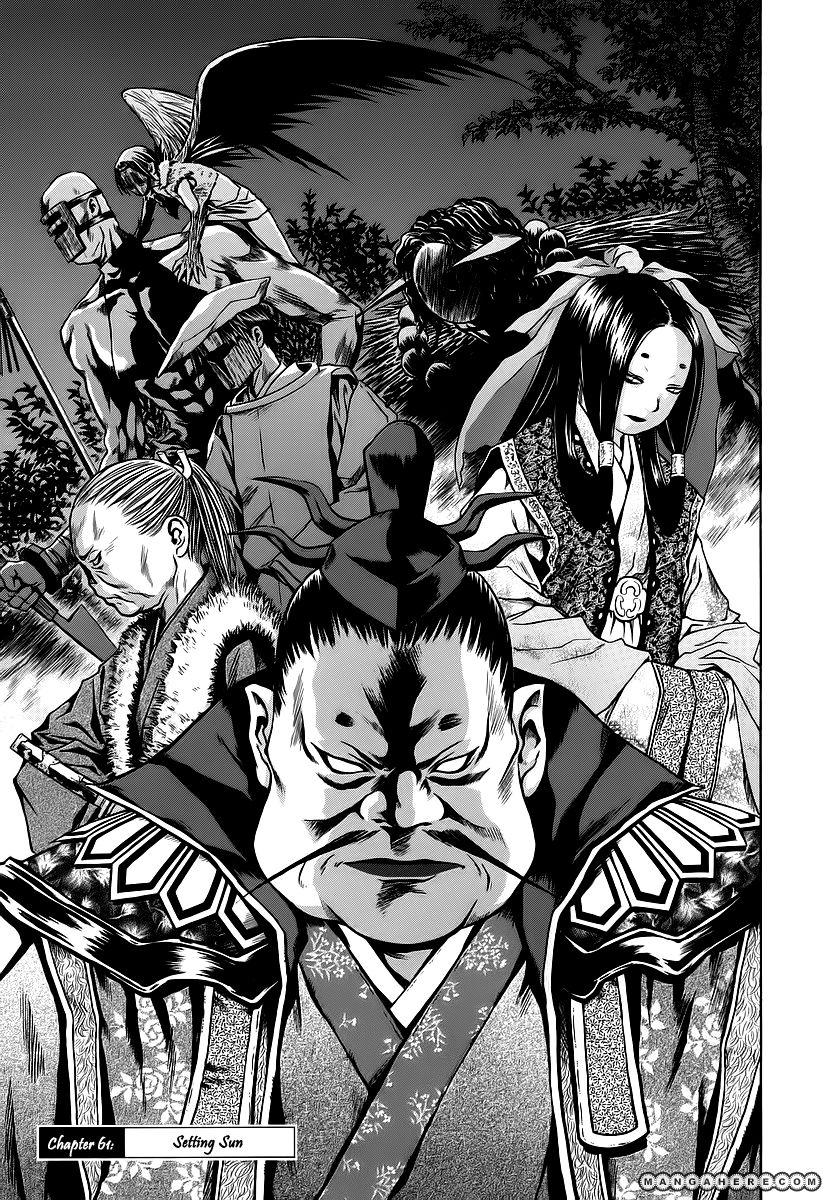 Otogi Matsuri 61 Page 1