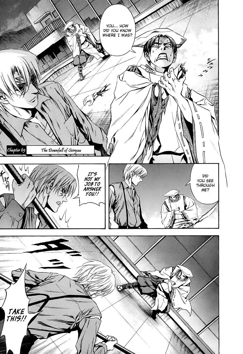 Otogi Matsuri 65 Page 1