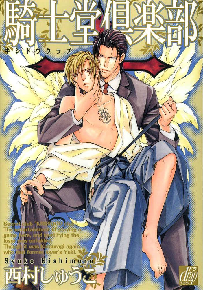 Kishidou Kurabu 5 Page 1