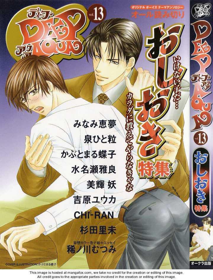 Koi ni Oboreru Houkago 6 Page 1