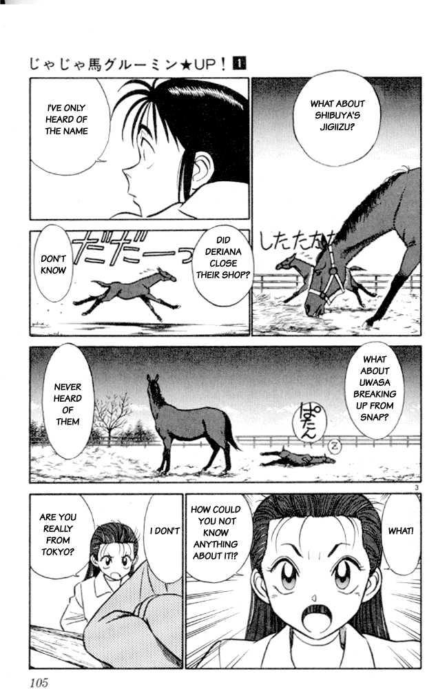 Ja Ja Uma Grooming UP! 6 Page 3