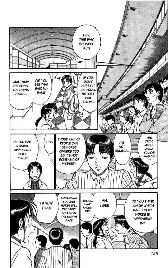 Ja Ja Uma Grooming UP! 19 Page 2