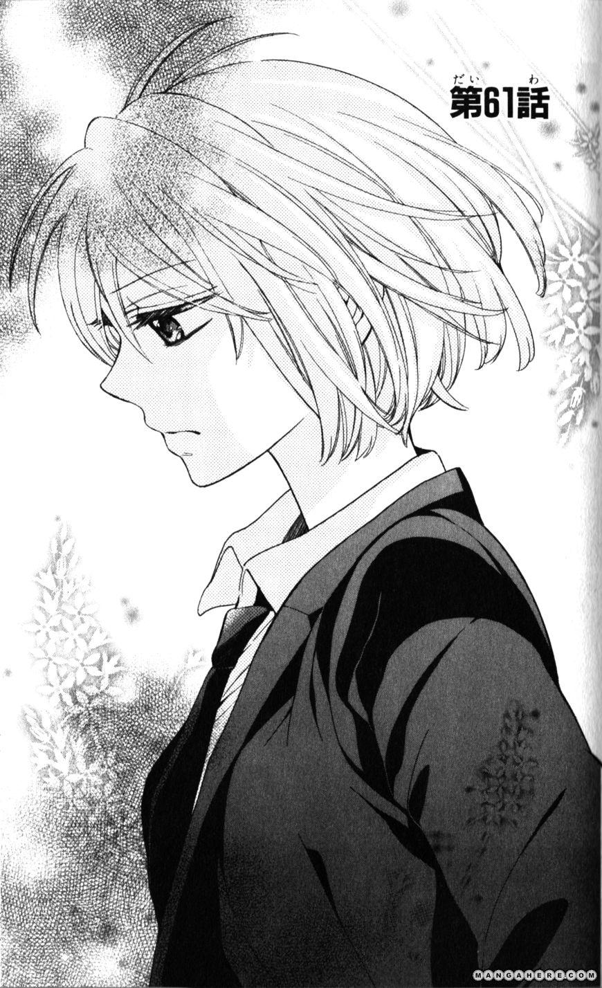 Oresama Teacher 61 Page 2