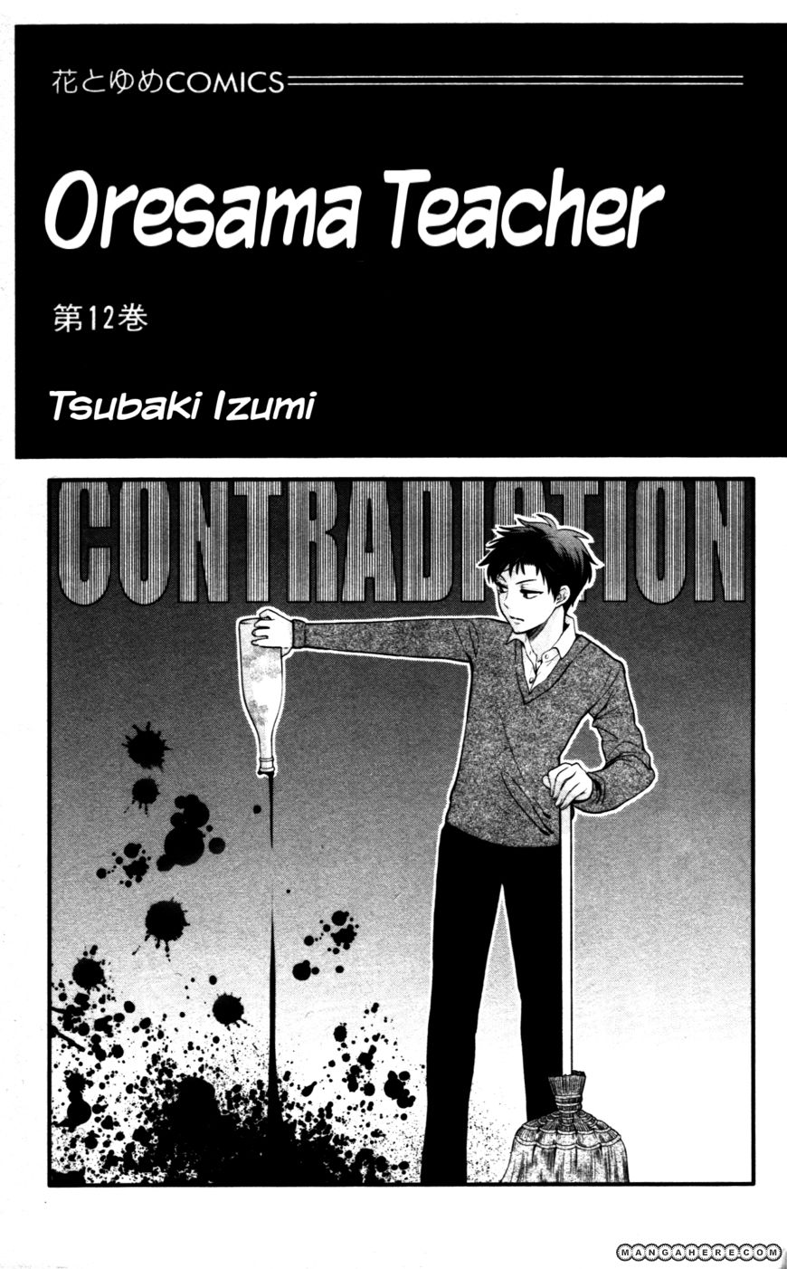Oresama Teacher 67 Page 2