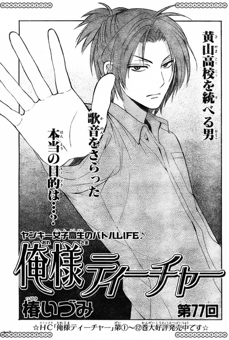 Oresama Teacher 77 Page 1