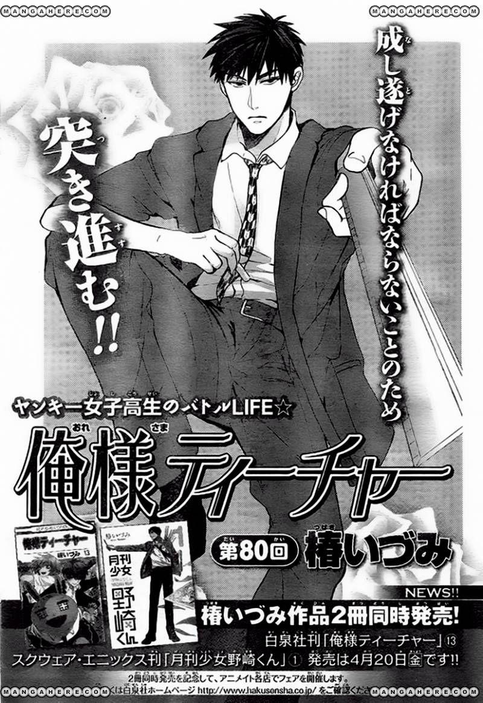 Oresama Teacher 80 Page 1