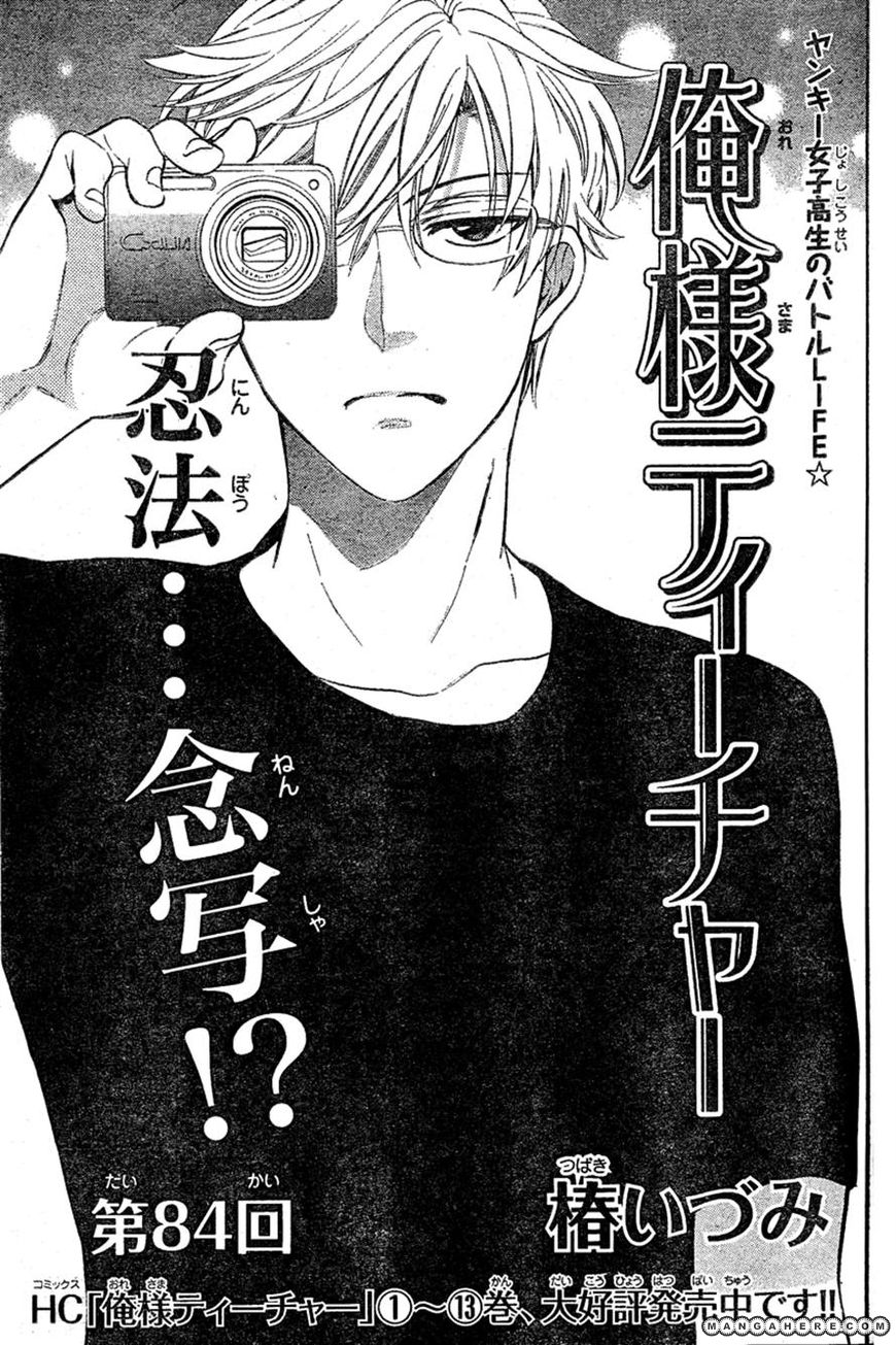 Oresama Teacher 84 Page 1