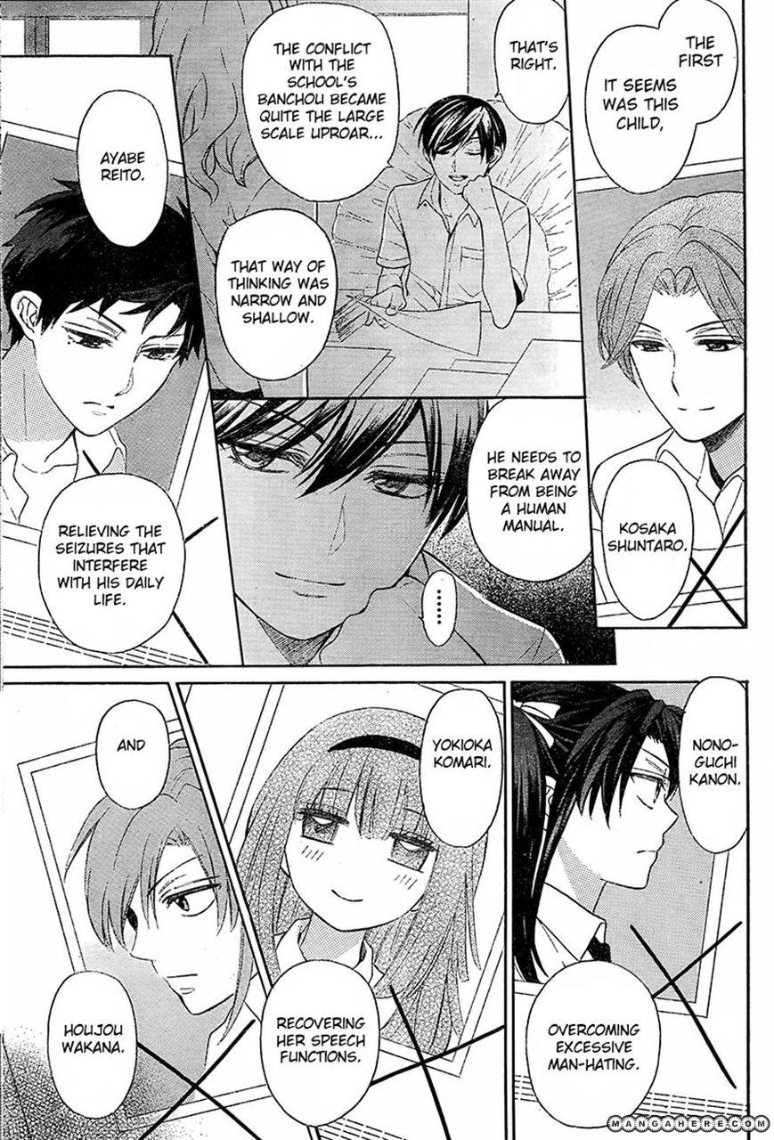 Oresama Teacher 89 Page 3