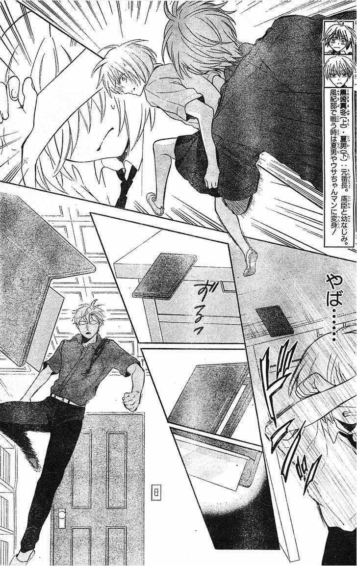 Oresama Teacher 96 Page 3