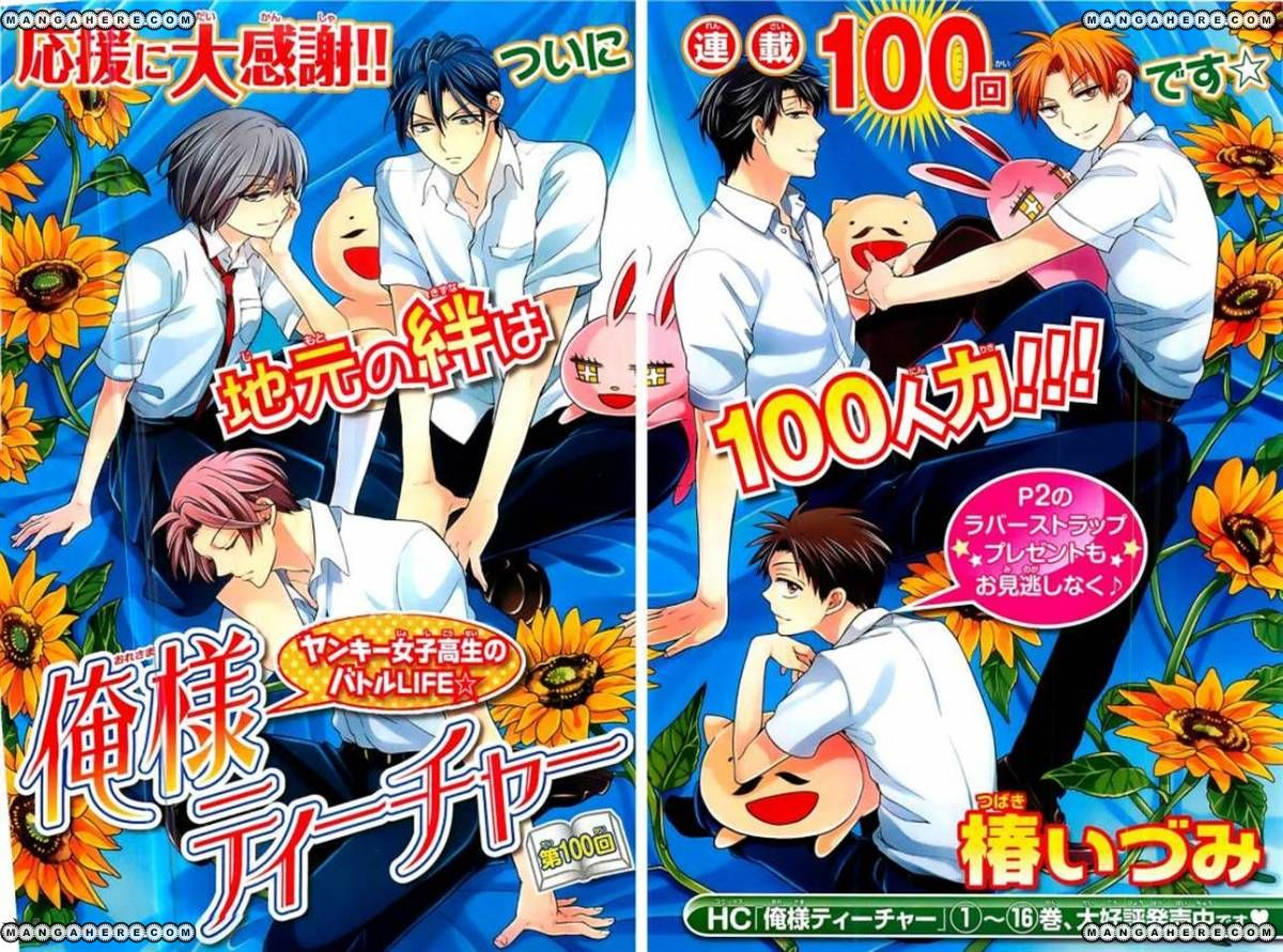 Oresama Teacher 100 Page 1