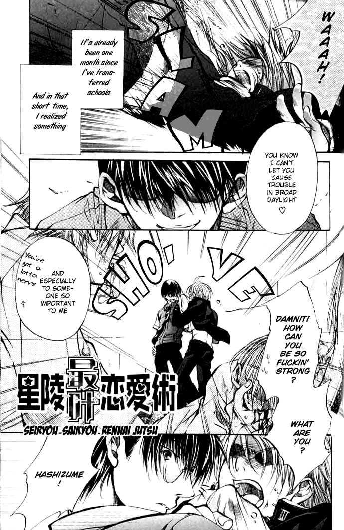 Seiryou Saikyou Monogatari 2 Page 1