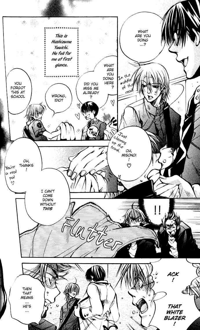 Seiryou Saikyou Monogatari 2 Page 2