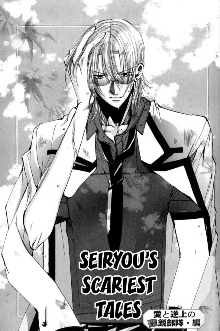 Seiryou Saikyou Monogatari 8 Page 1