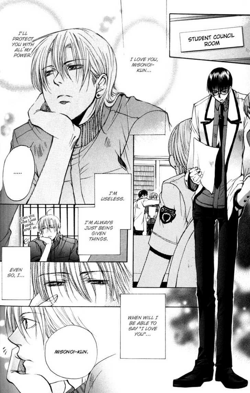 Seiryou Saikyou Monogatari 8 Page 4