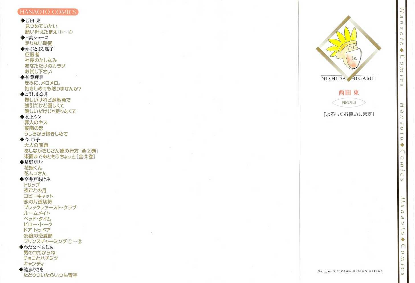 Negai Kanae Tamae 5 Page 3