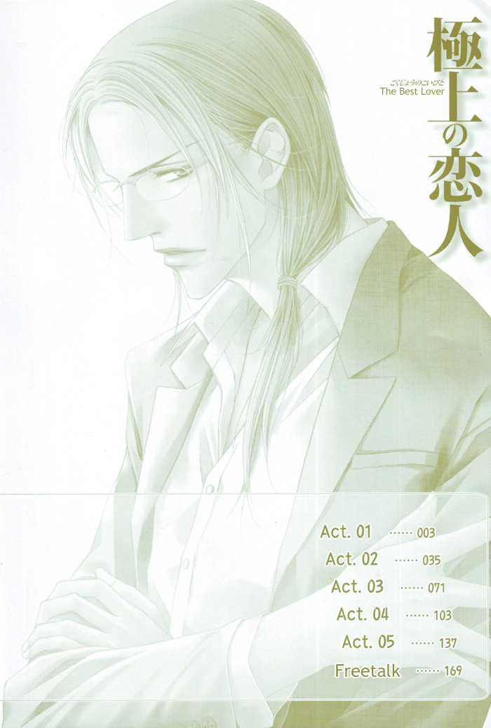 Gokujou no Koibito 1 Page 3