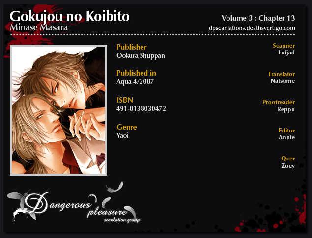 Gokujou no Koibito 13 Page 3