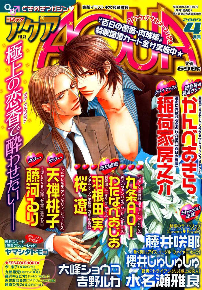 Gokujou no Koibito 13 Page 4