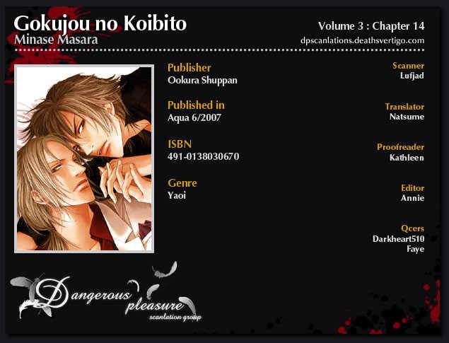 Gokujou no Koibito 14 Page 2
