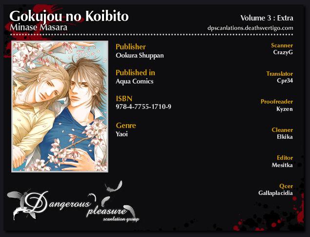 Gokujou no Koibito 15.5 Page 1