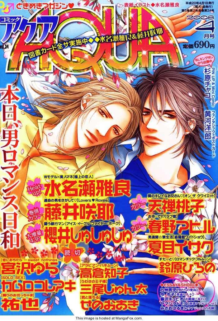 Gokujou no Koibito 19 Page 3