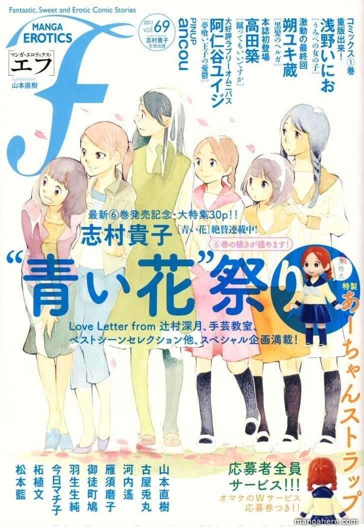 Aoi Hana 39 Page 1